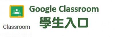http://classroom.google.com/a/st.lines.tn.edu.tw