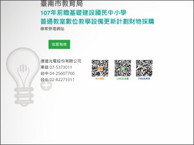 http://tainan.jector.com.tw/